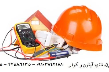 برقکار رفع خرابی برق،تلفن رفع اتصالی برق اتصالی فیوزبرق