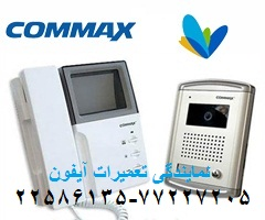 شماره تلفن شرکت کوماکس ۲۲۵۸۶۱۳۵ commax Company Phone Number
