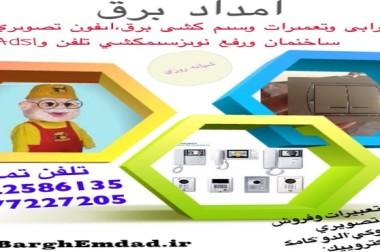امداد برق تهران رفع خرابی برق ۲۲۵۸۶۱۳۵اتصالی سیم کشی برق