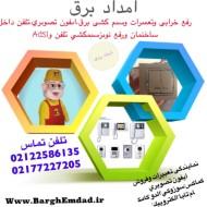 امداد برق تهران ۲۲۵۸۶۱۳۵خدمات برق،تلفن،آیفون قیمت مناسب*