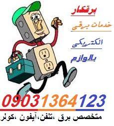 خدمات سیم کشی برق تلفن ساختمان٠٩٠٣١٣۶۴١٢٣تلفن سعادت آبادغرب