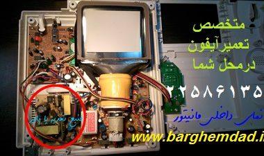 تعمیرات آیفون تصویری در تهرانپارس ۷۷۲۲۷۲۰۵واحد تعمیرات ایفون