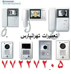 نمایندگی تعمیر ایفون تصویری کوماکس تابا در تهرانپارس۷۷۲۲۷۲۰۵☆