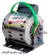 موتور کولر الکتروبرتر (نامی نیک) electerobartar
