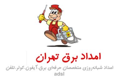 امداد برق تهران تلفن۷۷۲۲۷۲۰۵-۲۲۵۸۶۱۳۵ emdad barghe tehran