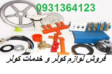 فروش قعطعات کولر آبی ۰۹۰۳۱۳۶۴۱۲۳ پخش لوازم یدکی کولر سعدی