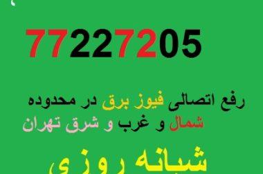 برق کار در تهران پارس ۷۷۲۲۷۲۰۵ برقکار تهرانپارس electrician