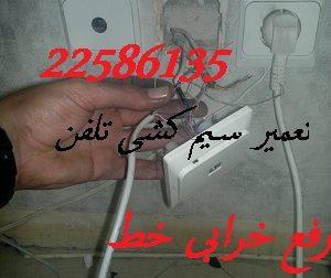 تعمیر خط تلفن با دستگاه مخابراتی|۲۲۵۸۶۱۳۵-۷۷۲۲۷۲۰۵|