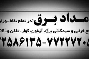 برقکار در غرب تهران ۲۲۵۸۶۱۳۵