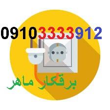 برقکار ۲۲۵۸۶۱۳۵|تعمیرات آیفون |رفع خرابی تلفن| سرویسکار کولر| هروی*ساقدوش