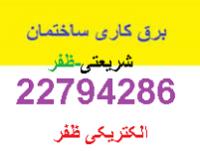 الکتریکی در ظفر ۲۲۷۹۴۲۸۶ برقکار zafar electric
