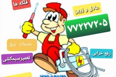 برق کار در تهرانپارس《۷۷۲۲۷۲۰۵ electrician Tehranpars》