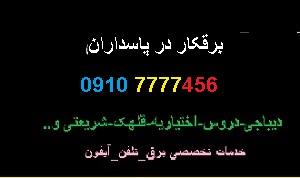 برقکار در پاسداران 22586135