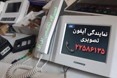 نمایندگی آیفون کوماکس در پاسداران۲۲۵۸۶۱۳۵ Representation of Commax video  Pasdaran